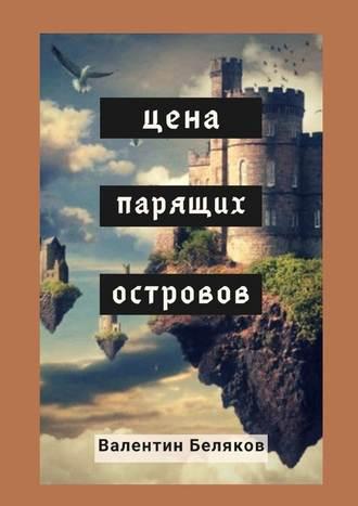 Валентин Беляков, Цена парящих островов