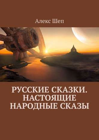 Алекс Шеп, Русские сказки. Настоящие народные сказы
