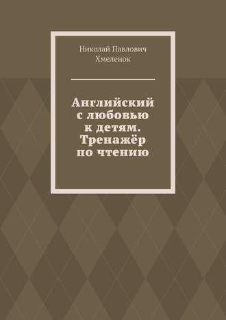 Николай Хмеленок, Английский слюбовью кдетям. Тренажёр почтению