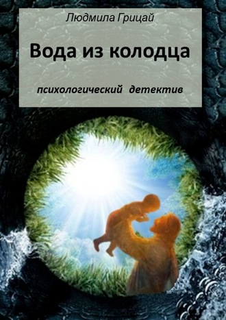Людмила Грицай, Вода изколодца