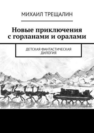 Михаил Трещалин, Новые приключения сгорланами иоралами. Детская фантастическая дилогия