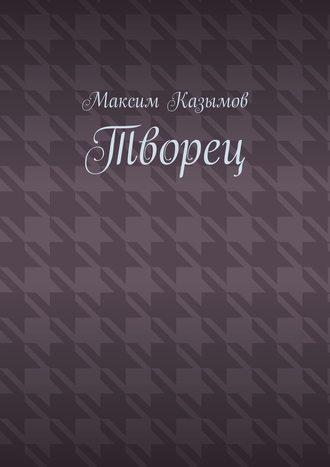 Максим Казымов, Творец