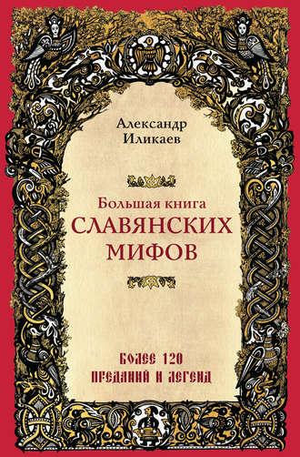 Александр Иликаев, Большая книга славянских мифов