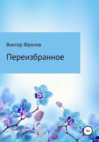 Виктор Фролов, Переизбранное
