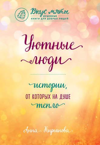 Анна Кирьянова, Уютные люди. Истории, от которых на душе тепло