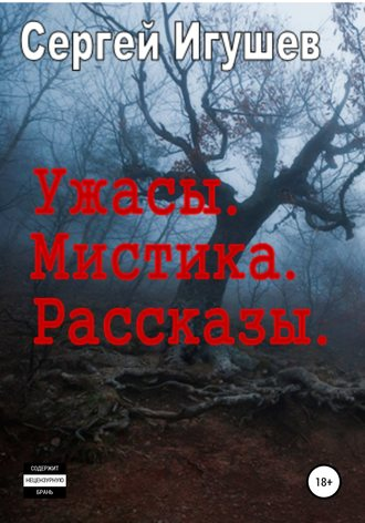 Сергей Игушев, Ужасы. Мистика. Рассказы