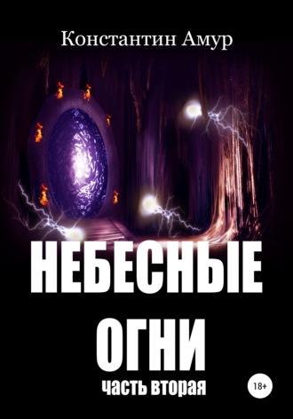 Константин Амур, Небесные огни. Часть вторая