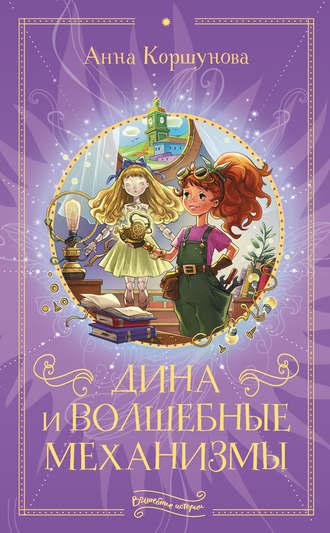 Анна Коршунова, Дина и волшебные механизмы