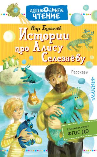 Кир Булычев, Истории про Алису Селезнёву