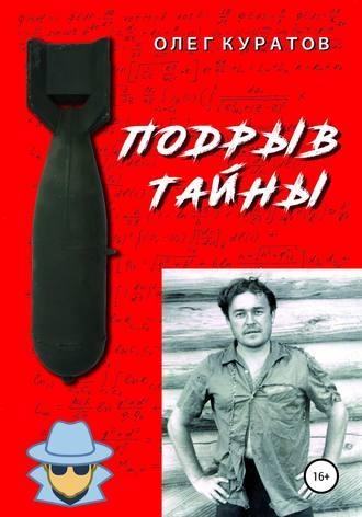 Олег Куратов, Подрыв тайны