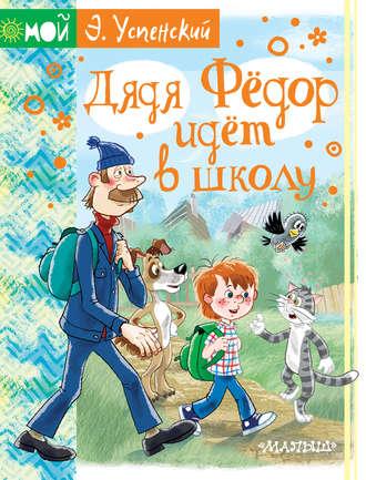 Эдуард Успенский, Дядя Фёдор идёт в школу