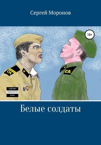 Сергей Моронов, Белые солдаты