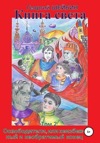 Георгий Шейбин, Книга света. Том 2. Освободители, или неизбежный и необратимый конец
