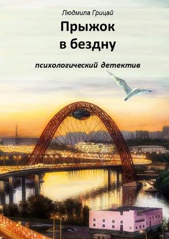 Людмила Грицай, Прыжок вбездну