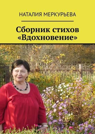Наталия Меркурьева, Сборник стихов «Вдохновение»