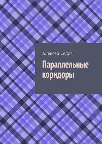Алексей Седов, Параллельные коридоры