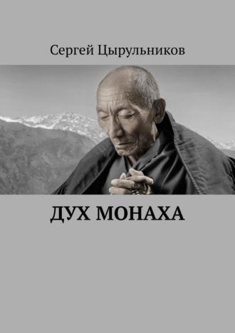 Сергей Цырульников, Дух монаха. Накрыше мира