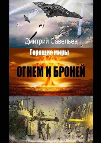 Дмитрий Савельев, Огнём ибронёй