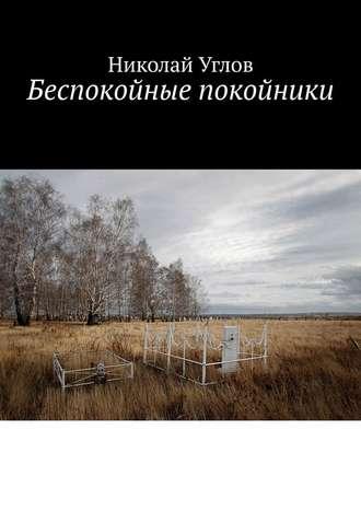Николай Углов, Беспокойные покойники