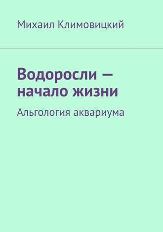 Михаил Климовицкий, Водоросли– начало жизни. Альгология аквариума