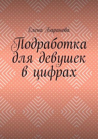 Елена Баранова, Подработка для девушек вцифрах
