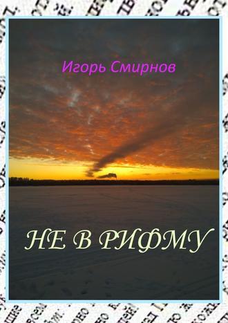Игорь Смирнов, Неврифму
