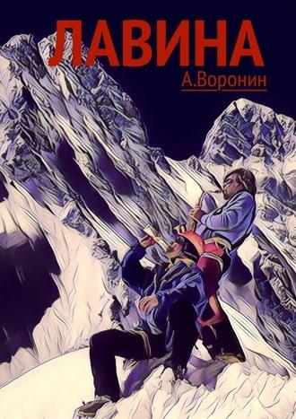 Андрей Воронин, Лавина. Опасные приключения