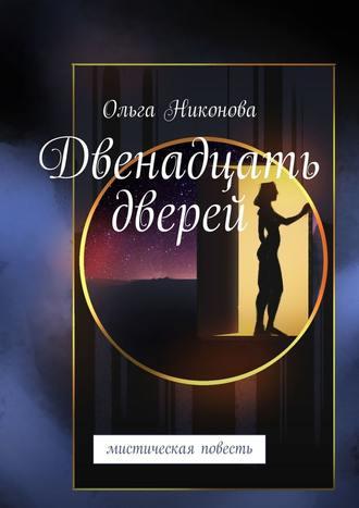 Ольга Никонова, Двенадцать дверей. Мистическая повесть