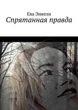 Ева Энкели, Спрятанная правда