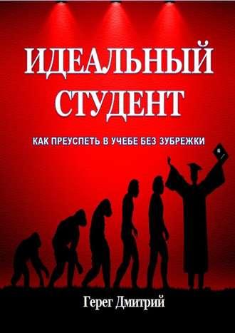 Дмитрий Герег, Идеальный студент. Как преуспеть вучебе без зубрежки