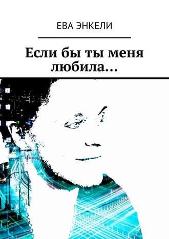 Ева Энкели, Еслибы ты меня любила…