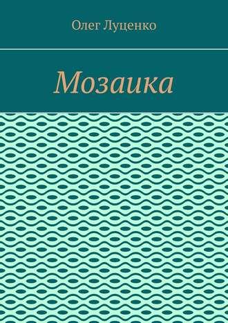 Олег Луценко, Мозаика