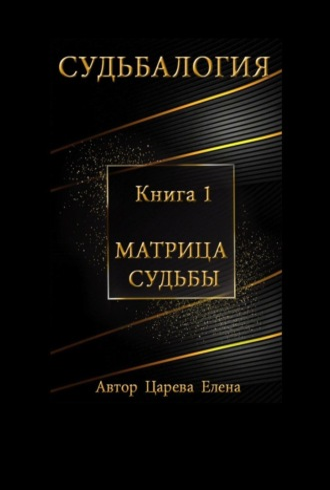 Елена Царева, Судьбалогия. Книга 1. Матрица судьбы