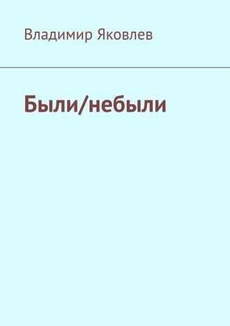 Владимир Яковлев, Были/небыли