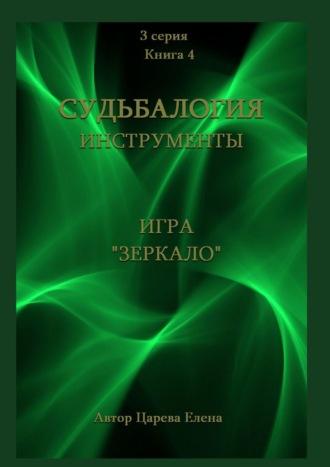 Елена Царева, Судьбалогия. Игра «Зеркало»