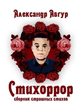 Александр Авгур, Стихоррор. Сборник страшных стихов