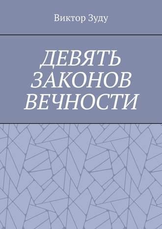 Виктор Зуду, Девять законов вечности. Незнание законов не освобождает от ответственности