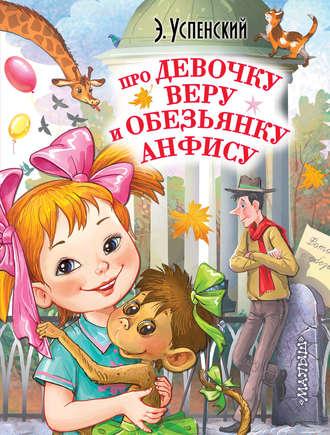 Эдуард Успенский, Про девочку Веру и обезьянку Анфису