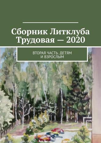 Владимир Броудо, Сборник Литклуба Трудовая–2020. Вторая часть. Детям и взрослым