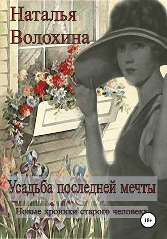 Наталья Волохина, Усадьба последней мечты