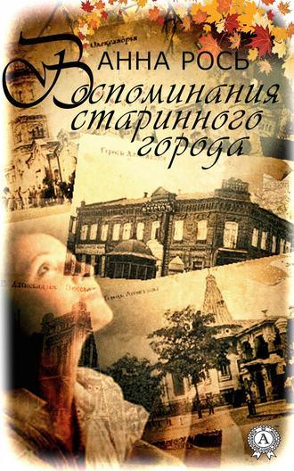 Анна Рось, Воспомнания старинного города