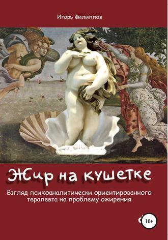 Игорь Филиппов, Жир на кушетке. Взгляд психоаналитически ориентированного терапевта на проблему ожирения