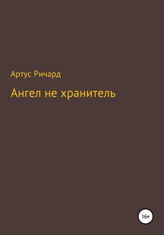 Ричард Артус, Ангел не хранитель