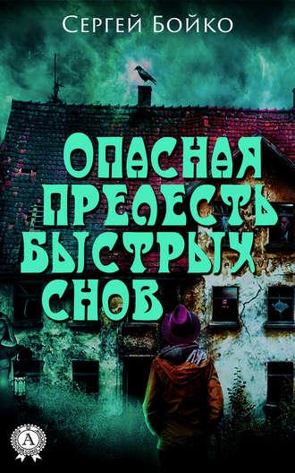 Сергей Бойко, Опасная прелесть быстрых снов