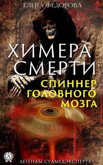 Елена Федорова, Химера смерти. Спиннер головного мозга