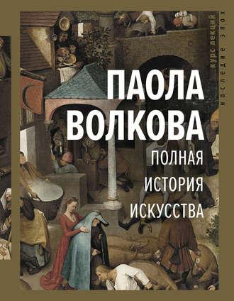 Паола Волкова, Полная история искусства