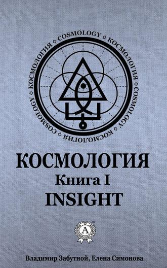Владимир Забутной, Елена Симонова, Космология. Книга I. Insight