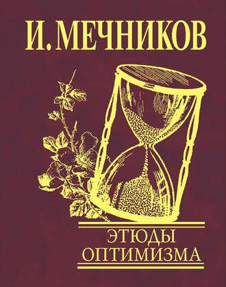 Илья Мечников, Этюды оптимизма