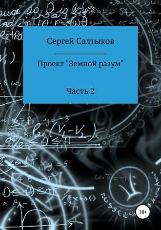 Сергей Салтыков, Проект «Земной разум». Часть 2