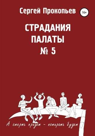 СЕРГЕЙ ПРОКОПЬЕВ, Страдания палаты № 5